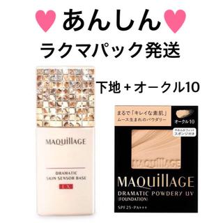 マキアージュ(MAQuillAGE)の資生堂 マキアージュ ドラマティック 化粧下地&ファンデーションオークル10(ファンデーション)