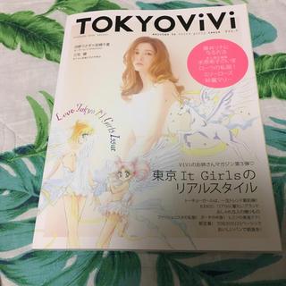 コウダンシャ(講談社)の雑誌VIVI(ファッション)
