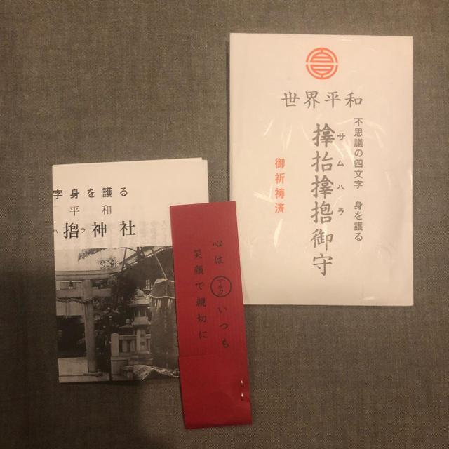 未使用 サムハラ神社 指輪 御神環 5号 レディースのアクセサリー(リング(指輪))の商品写真
