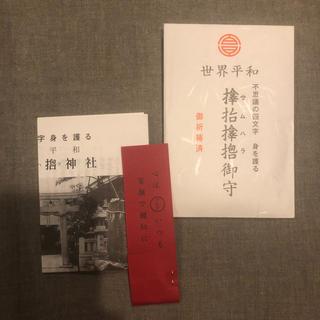 未使用 サムハラ神社 指輪 御神環 5号(リング(指輪))