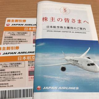 ジャル(ニホンコウクウ)(JAL(日本航空))のJAL株主優待券2枚 海外国内ツアー割引券(その他)