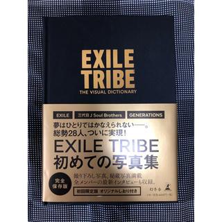 エグザイル トライブ(EXILE TRIBE)のEXILE TRIBE 写真集 / 新品(アート/エンタメ)