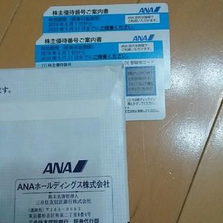 ANA(全日本空輸) - ANA株主優待2枚