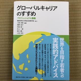 「グローバルキャリアのすすめ プロフェッショナル講義」小西尚実 定価1,620