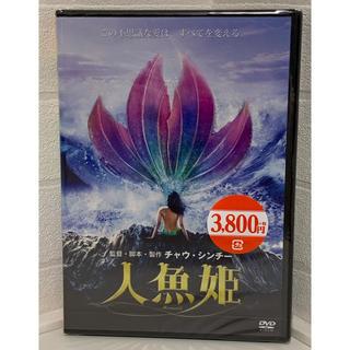 【未開封品】DVD 人魚姫