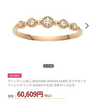 ヴァンドームアオヤマ(Vendome Aoyama)のVENDOME AOYAMA PGダイヤリング ヴァンドーム青山(リング(指輪))
