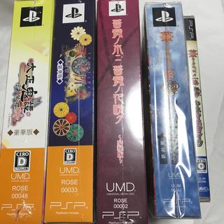 PlayStation Portable - 【新品未開封】PSP 乙女ゲーム まとめ売り
