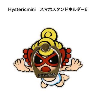 HYSTERIC MINI - HYSTERICMINI 新品 タグ付き スマホスタンド スマホ フライング