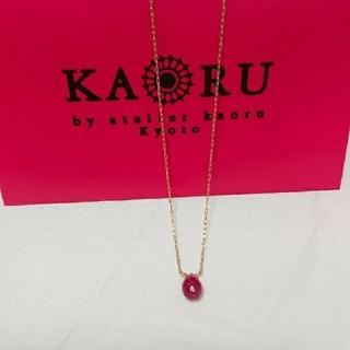 カオル(KAORU)のKAORU ルビー ネックレス(ネックレス)