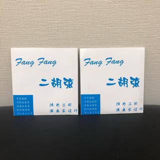 二胡 弦 fangfang ファンファン 青 新品 2セット 内弦 外弦
