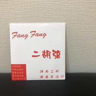 二胡 弦 赤色 芳芳 fangfang ファンファン 新品 内弦 外弦