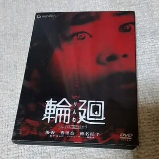 輪廻 dvd