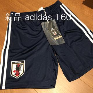 アディダス(adidas)の新品 タグ付 アディダス adidas キッズ ハーフパンツ 160 JFA(パンツ/スパッツ)