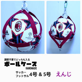【えんじ】 ボールケース サッカー ボールホルダー