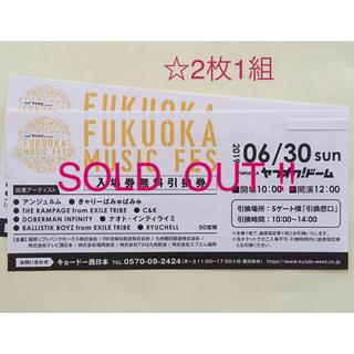 6/30(日)福岡ミュージックフェス☆入場券引換券2枚1組