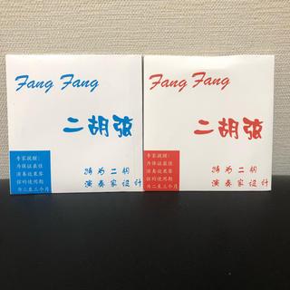 二胡 弦 fangfang ファンファン 赤&青 セット新品 内弦 外弦