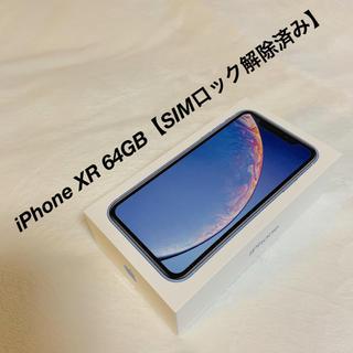 iPhone - iPhone XR 64GB ブルー 新品【SIMフリー】
