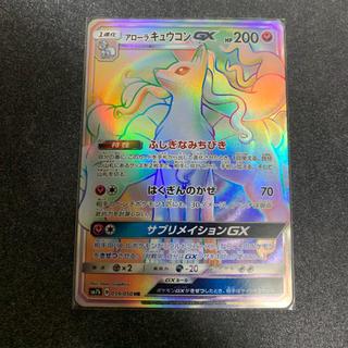ポケモン(ポケモン)のキュウコンGX(カード)