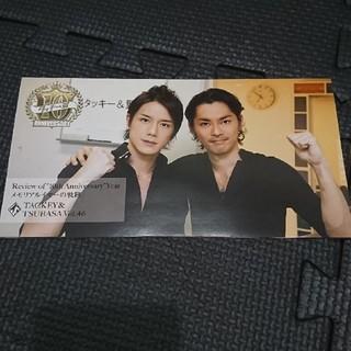 タッキーアンドツバサ(タッキー&翼)のタッキー&翼☆会報vol.46(アイドルグッズ)