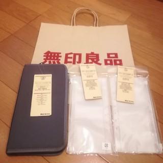 ムジルシリョウヒン(MUJI (無印良品))の無印良品 パスポートケース  リフィル3枚+3枚+3枚、合計9枚★グレー(日用品/生活雑貨)
