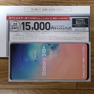 エーユー(au)のau 15000円 キャッシュバッククーポン(その他)