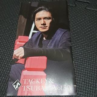 タッキーアンドツバサ(タッキー&翼)のタッキー&翼☆会報vol.50(アイドルグッズ)