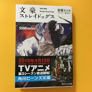 カドカワショテン(角川書店)の文豪ストレイドッグス 55Minutes(文学/小説)