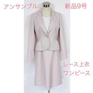 ソワール(SOIR)の新品 9号 スーツ ジャケット ワンピース レース 東京ソワール 学校行事(スーツ)