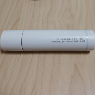 ムジルシリョウヒン(MUJI (無印良品))の無印良品 UV コントロールカラー ブルー (コントロールカラー)