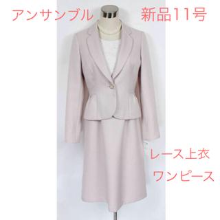 ソワール(SOIR)の新品 11号 スーツ ジャケット ワンピース レース 東京ソワール 学校行事(スーツ)