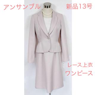 ソワール(SOIR)の新品 13号 スーツ ジャケット ワンピース レース 東京ソワール 学校行事(スーツ)