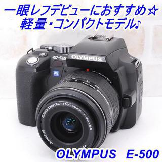 OLYMPUS - ★ 初心者におすすめ♪ 小柄で可愛い一眼レフ オリンパス E-500 ★