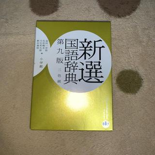 ショウガクカン(小学館)の新選国語辞典 第九版(参考書)