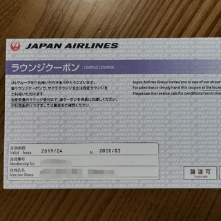 ジャル(ニホンコウクウ)(JAL(日本航空))のJAL 日本航空 ラウンジ 国際線 国内線 クーポン 2枚 ペア(その他)