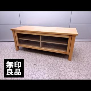 ムジルシリョウヒン(MUJI (無印良品))の無印良品 テレビ台 テレビボード(リビング収納)