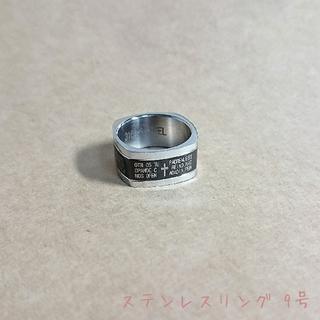 ステンレスリング④ 9号(リング(指輪))