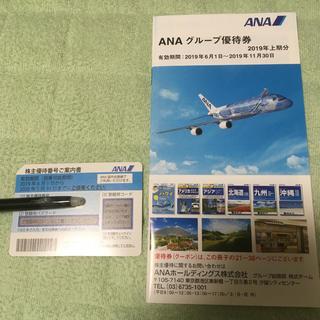 ANA(全日本空輸) - ANA株主優待券1枚  グループ優待券1冊