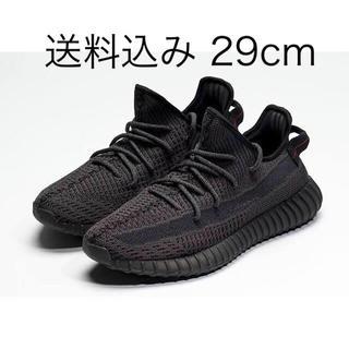 adidas - 【送込】29cm ADIDAS YEEZY BOOST 350 V2 BLACK