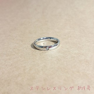 ステンレスリング⑤ 9~10号(リング(指輪))