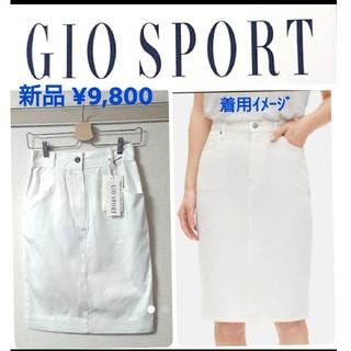 GIO SPORT - 新品♪WORLD ミセス ジオスポーツ ホワイトデニム タイトスカート