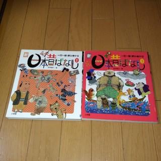 ショウガクカン(小学館)の新日本昔ばなし1と3 2冊セット(絵本/児童書)