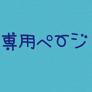 cam様専用ページ