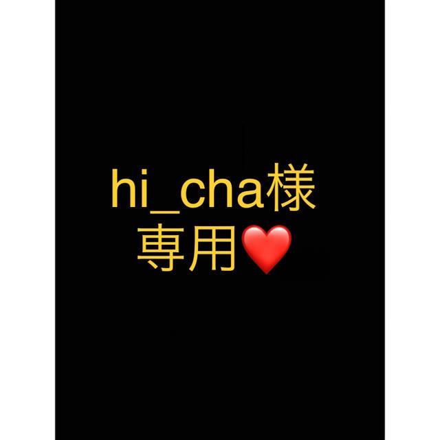 POLA(ポーラ)のhi_cha様専用ページ コスメ/美容のスキンケア/基礎化粧品(フェイスクリーム)の商品写真