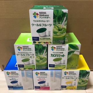 ネスレ(Nestle)のネスレ ウェルネス アンバサダー 6種セット(青汁/ケール加工食品 )