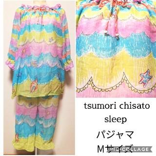 ツモリチサト(TSUMORI CHISATO)の【TSUMORI CHISATO】カラフルパジャマ(パジャマ)