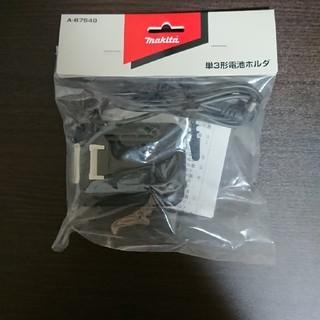 マキタ(Makita)の新品未開封☆マキタ単3形電池ホルダ(A-67549)(バッテリー/充電器)