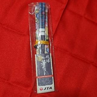 ジャル(ニホンコウクウ)(JAL(日本航空))のJAL マイ箸 紅型 (弁当用品)
