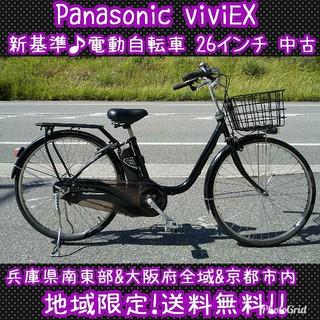 パナソニック(Panasonic)のPanasonic viviEX 新基準 電動自転車 26インチ 中古 黒(自転車本体)