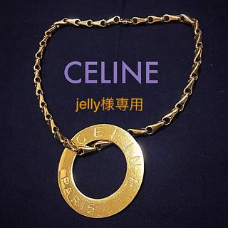 セリーヌ(celine)のセリーヌ☆正規品★ゴールド ネックレス(ネックレス)