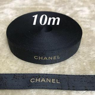 シャネル(CHANEL)のシャネル 2019年ツイドリボン✕10m(ラッピング/包装)